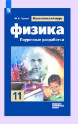 Сауров Ю.А. Физика. 11 класс. Базовый и угл. уровни. Поурочные разработки к учебнику Мякишева Г.Я.