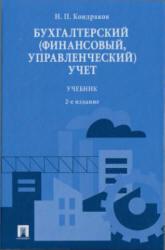 Кондраков Н.П. Бухгалтерский (финансовый, управленческий) учет
