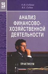 Губина О.В., Губин В.Е. Анализ финансово-хозяйственной деятельности. Практикум