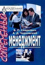 Сладкевич В.П. Современный менеджмент (в схемах)