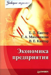 Кантор Е.Л., Маховикова Г.А., Кантор В.Е. Экономика предприятия