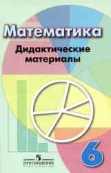Кузнецова Л.В., Минаева С.С. и др. Математика. 6 класс. Дидактические материалы