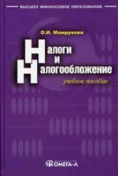 Мамрукова О.И. Налоги и налогообложение