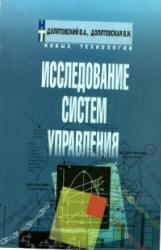 Долятовский В.А., Долятовская В.Н. Исследование систем управления