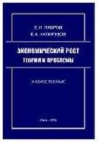 Лавров Е.И., Капогузов Е.А. Экономический рост: теории и проблемы