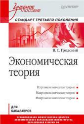 Гродский В.С. Экономическая теория