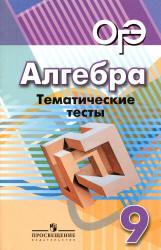 Кузнецова Л.В. и др. Алгебра. 9 класс. Тематические тесты