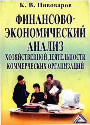 Пивоваров К.В. Финансово-экономический анализ хозяйственной деятельности коммерческих организаций