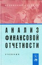 Вахрушиной М.А., Пласковой Н.С. Анализ финансовой отчетности. Под редакцией