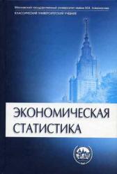 Иванова Ю.Н. Экономическая статистика. Под редакцией