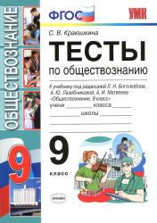 Краюшкина С.В. Тесты по обществознанию. 9 класс