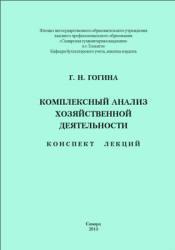 Гогина Г.Н. Комплексный анализ хозяйственной деятельности. Конспект лекций