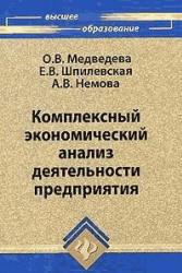 Медведева О.В., Шпилевская Е.В., Немова А.В. Комплексный экономический анализ хозяйственной деятельности