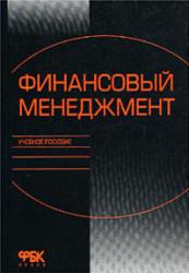 Тагирбекова К.Р. Основы банковской деятельности (Банковское дело). Под редакцией
