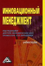 Барышевой А.В. Инновационный менеджмент. Под редакцией
