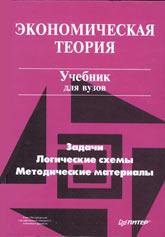 Добрынина А.И., Тарасевича Л.С. Экономическая теория. Задачи, логические схемы, методические материалы. Под редакцией