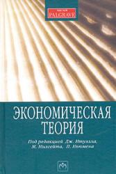 Итуэлла Дж., Милгейта М., Ньюмена П. Экономическая теория. Под редакцией