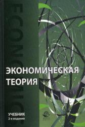 Николаевой И.П. Экономическая теория. Под редакцией
