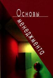 Бородушко И.В., Лукашевича В.В. Основы менеджмента. Под редакцией
