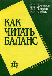 Ковалев В.В., Патров В.В., Быков В.А. Как читать баланс