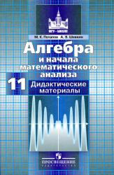 Потапов М.К., Шевкин А.В. Алгебра и начала математического анализа. Дидактические материалы. 11 класс