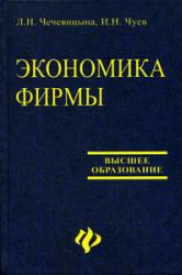 Чечевицына Л.Н., Чуев И.Н. Экономика фирмы