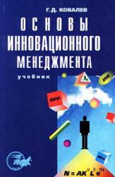 Ковалев Г.Д. Основы инновационного менеджмента