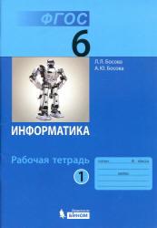 Босова Л.Л. Информатика. Рабочая тетрадь для 6 класса