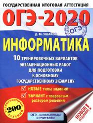 Ушаков Д.М. ОГЭ 2020. Информатика. 10 тренировочных вариантов экзаменационных работ
