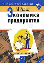 Жиделева В.В., Каптейн Ю.Н. Экономика предприятия