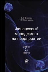 Сироткин С.А., Кельчевская Н.Р. Финансовый менеджмент на предприятии