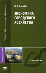 Коробко В.И. Экономика городского хозяйства