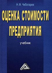 Чеботарев Н.Ф. Оценка стоимости предприятия (бизнеса)