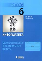 Босова Л.Л. Информатика. 6 класс. Самостоятельные и контрольные работы