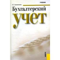 Сапожникова Н.Г. Бухгалтерский учет