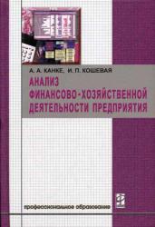 Канке А.А, Кошевая И.П. Анализ финансово-хозяйственной деятельности предприятия