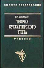 Захарьин В.Р. Теория бухгалтерского учета