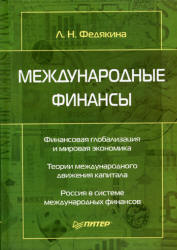 Федякина Л.Н. Международные финансы