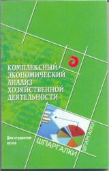 Чернышева Ю.Г., Гузей В.А. Комплексный экономический анализ хозяйственной деятельности