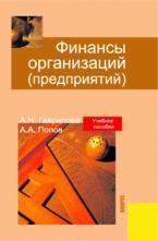 Гаврилова А.Н., Попов А.А. Финансы организаций (предприятий)