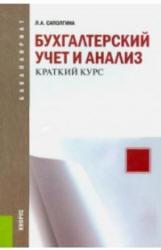 Саполгина Л.А. Бухгалтерский учет и анализ. Краткий курс