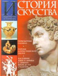 Вёрман К. История искусства всех времен и народов. В 3 томах