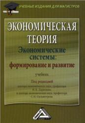 Ларионова И.К., Сильвестрова С.Н. Экономическая теория. Экономические системы: формирование и развитие. Под редакцией