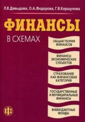 Давыдова Л.B. и др. Финансы в схемах