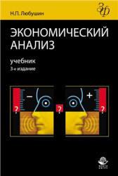 Любушин Н.П. Экономический анализ