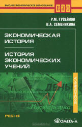 Гусейнов Р.М., Семенихина В.А. Экономическая история. История экономических учений