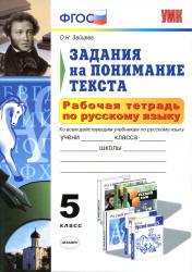 Зайцева О.Н. Рабочая тетрадь по русскому языку. Задания на понимание текста. 5 класс