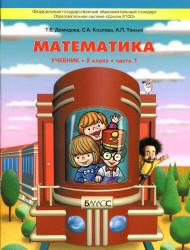 Демидова Т.Е., Козлова С.А., Тонких А.П. Математика. 2 класс. Учебник в 3 частях