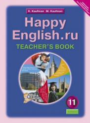 Кауфман К.И., Кауфман М.Ю. Happy English.ru. 11 класс. Книга для учителя