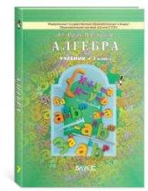 Рубин А.Г., Чулков П.В. Алгебра. 7 класс. Учебник